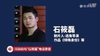 """臺女演員劉樂妍發布""""與大陸導演石筱磊對話錄音""""陪睡兩晚就能拿到角色"""