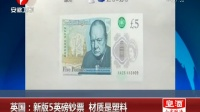 英國:新版5英鎊鈔票 材質是塑料 超級新聞場 160914