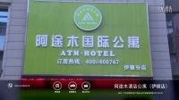 阿途木國際連鎖公寓酒店全國招商加盟