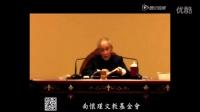 南懷瑾-黃帝內經(第七集)