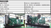 200千瓦kw沃爾沃發電機價格報價 發動機詳細參數 發電機詳細參數一覽表
