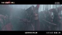 """《長城》""""饕餮圍城""""版預告片4_鷹軍"""