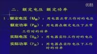 20161014 內蒙古包頭市第二十九中學 人教版 初三 物理 劉軍 電功率