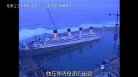 【原創】百視通院線:電影之王《泰坦尼克號》