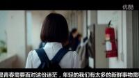 江穎婷 2015050916034 誰的青春不迷茫(粗暴剪輯版)
