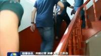 江蘇破獲侵犯公民個人信息案 161209