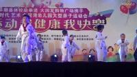 豐順體校跆拳道(騰勝館)17元旦表演晚上新時代幼兒園