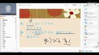 標準日本語N5第33課 學習日語基本 學習日語怎么說