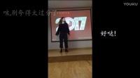 格林豪泰濮阳京开五一路店2017年年会节目 河南北城区 121518
