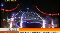 馬來西亞天后宮亮燈 慶祝華人新年 170126 新聞大通道