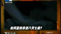 揭秘《唐山大地震》之患難真情 130508_高清
