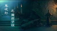鬼吹燈之 黃皮子墳 第4集