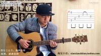 【瀟瀟指彈教學】趙雷《成都》第二部分吉他指彈教學