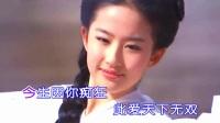 劉亦菲-天下無雙(張靚穎 電視劇 神雕俠侶 主題曲)