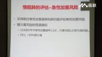 老年COPD個體化治療選擇 北京協和醫院 徐作軍