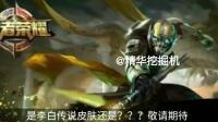 王者榮耀,李白傳說新皮膚毀滅機甲曝光