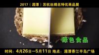 2017(湄潭)蘇杭絲綢名特優商品展.mp4