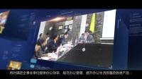 福建省現代辦公設備協會宣傳片.mp4