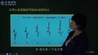 診斷學基礎 第8講 第四單元 心電圖診斷(一)(1)