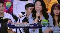 """胡彥斌自曝曾注冊相親網站 阿姨粉現場招婿為女""""相親"""" 170508"""