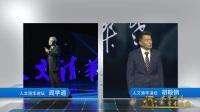 清華大學宣傳片20170429