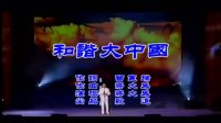 蒋大为-和谐大中国-国语-民歌