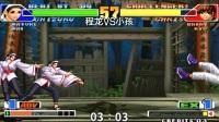 拳皇98·主力戰·程龍VS小孩·2017.5.22