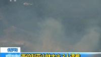 西伯利亞山林大火 3人遇難 170526