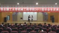 2017年華北理工大學 機械院畢業慶典