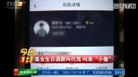 """深圳:美女生日酒醉叫代駕 叫來""""小偷"""""""