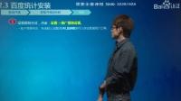 2網站分析工具(董燾)百度初級認證課程