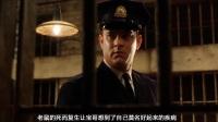 監獄也有溫情, 這部影片媲美肖申克的救贖, 獲奧斯卡最佳影片提名