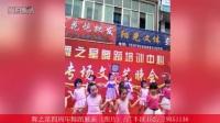 舞之星四周年舞蹈展演〈圖片〉舞之星15279351136/廣豐區6月25日優酷朋友