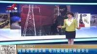 《新華網》網絡安全法實施 電力設施提升網絡安全 170628 晨光新視界