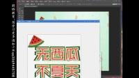 【前橋教育】Photoshop基礎學習視頻PS制作西瓜魚缸合成圖片