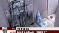"""海淀首次清移大型""""僵尸客車"""" 北京您早 170701"""