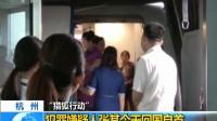 """杭州:""""獵狐行為"""" 犯罪嫌疑人張某今天回國自首"""