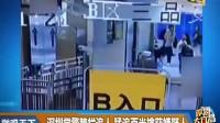 20170704微播大宜昌-微觀天下:深圳學警跨欄追人 猛追百米擒獲嫌疑人