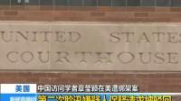 中國訪問學者章瑩穎在美遭綁架案 第二次聆訊嫌疑人保釋請求被駁