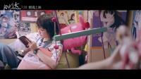 """电影《闪光少女》发布高能预告片 """"搞事""""笑?#21916;?#33021;停"""