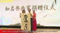 中國紅十字會&山東陽光電子商務科技股份有限公司向崇文學校捐贈儀式