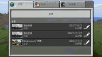 【曉蔽】我的世界PE—1.2.0beta更新