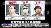 香港:3名旺角暴亂分子罪名成立  2人被判監禁三年 上海早晨 170808