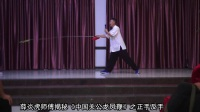 薛炎虎師傅揭秘《中國關公龍鳳鞭》之正手反手