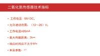 二氧化氮傳感器-二氧化氮傳感器說明書