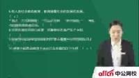 2017四川教師招聘考試-教育公共基礎知識-1
