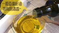 隴康元亞麻籽油一級冷榨初榨 純天然胡麻油嬰兒食用油月子油孕婦油營養好