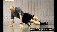 【籃球體能訓練】放松自己的肌肉,避免肌肉練死 籃球教學運球