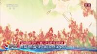 金磚國家領導人第九次會晤特別報道:白鷺 三角梅壁畫裝點國宴廳
