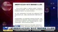 """新華社:湖南宣判16億元涉外""""維卡幣""""網絡傳銷案  35人獲刑 上海早晨 170909"""